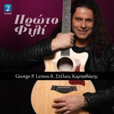 GEORGE P. LEMOS ft ΣΤΕΛΙΟΣ ΚΑΡΠΑΘΑΚΗΣ