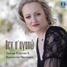 GEORGE P. LEMOS ft ΠΟΥΤΚΑΡΗ
