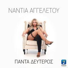 ΝΑΝΤΙΑ ΑΓΓΕΛΕΤΟΥ