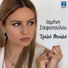Ισμήνη Στεφοπούλου