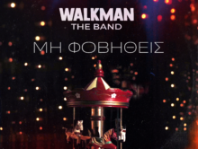 Οι Walkman The Band στηρίζουν το κίνημα MeToo με νέο τους τραγούδι: «Μη Φοβηθείς»