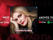 """""""Υπάρχω Για Σένα"""": Το ΝΕΟ τραγούδι της Νατάσας Θεοδωρίδου αποκλειστικά στο Spotify"""