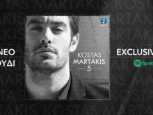 """""""5"""": Το ΝΕΟ τραγούδι του Κώστα Μαρτάκη κυκλοφορεί αποκλειστικά στο Spotify!"""
