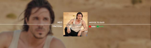 """Νίκος Οικονομόπουλος: Δείτε το video clip του νέου single """"Από Έρωτα…"""" που μόλις κυκλοφόρησε"""